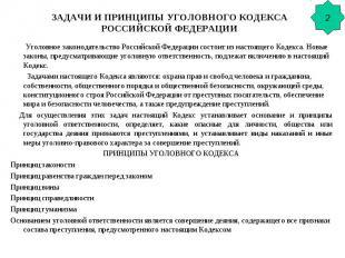 ЗАДАЧИ И ПРИНЦИПЫ УГОЛОВНОГО КОДЕКСА РОССИЙСКОЙ ФЕДЕРАЦИИ Уголовное законодатель