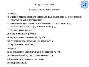 Виды наказаний Видами наказаний являются: а) штраф; б) лишение права занимать оп