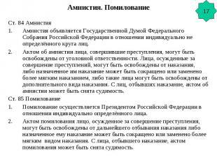 Амнистия. Помилование Ст. 84 Амнистия Амнистия объявляется Государственной Думой
