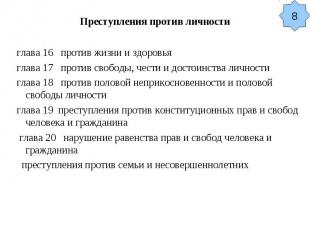 Преступления против личности глава 16 против жизни и здоровья глава 17 против св