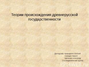 Теории происхождения древнерусской государственности Докладчики: Крамаренко Евге