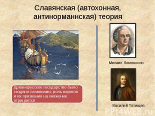 Славянская (автохонная, антинорманнская) теория