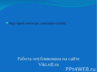 http://sport.vector-pic.com/main-ru.html http://sport.vector-pic.com/main-ru.htm
