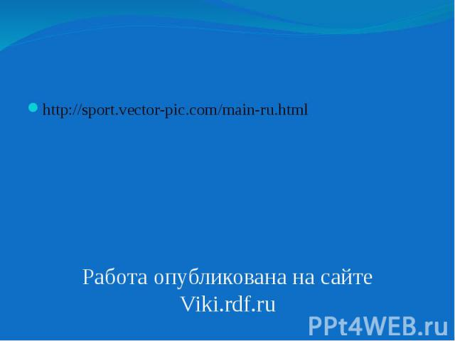 http://sport.vector-pic.com/main-ru.html http://sport.vector-pic.com/main-ru.html