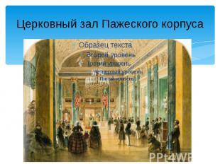Церковный зал Пажеского корпуса