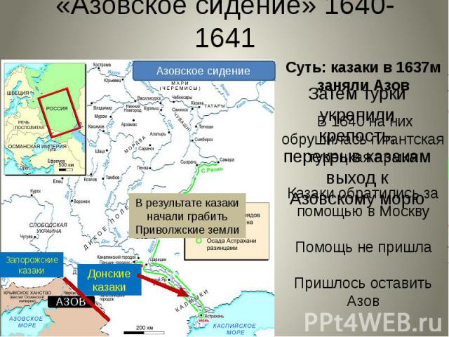 «Азовское сидение» 1640-1641