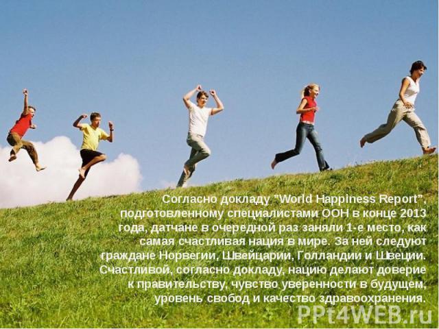 """Согласно докладу """"World Happiness Report"""", подготовленному специалистами ООН в конце 2013 года, датчане в очередной раз заняли 1-е место, как самая счастливая нация в мире. За ней следуют граждане Норвегии, Швейцарии, Голландии и Швеции. Счастливой,…"""