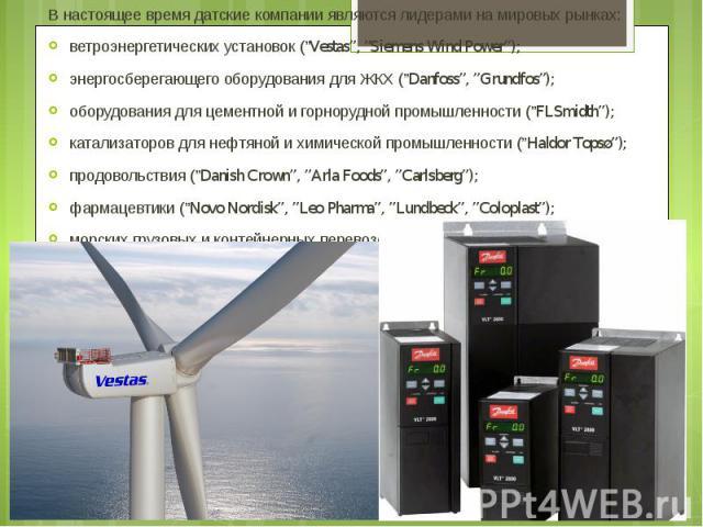 """В настоящее время датские компании являются лидерами на мировых рынках: В настоящее время датские компании являются лидерами на мировых рынках: ветроэнергетических установок (""""Vestas"""", """"Siemens Wind Power""""); энергосберегающего оборудования для ЖКХ (…"""