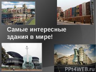 Самые интересные здания в мире!