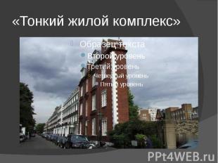 «Тонкий жилой комплекс»