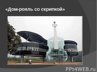 «Дом-рояль со скрипкой»