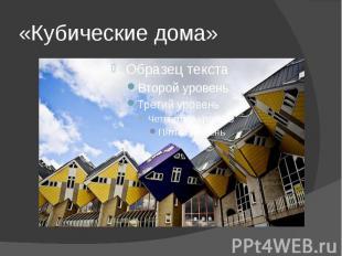 «Кубические дома»