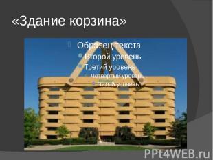 «Здание корзина»