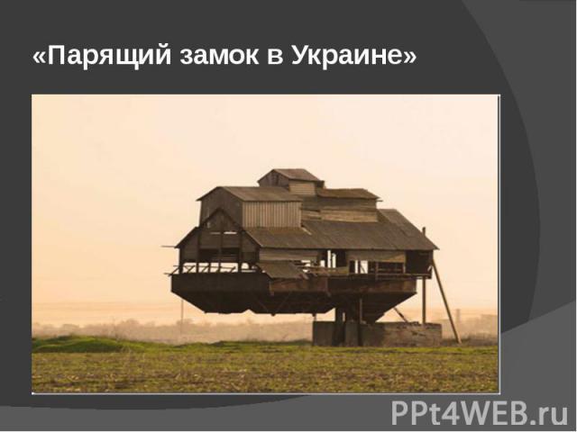 «Парящий замок в Украине»