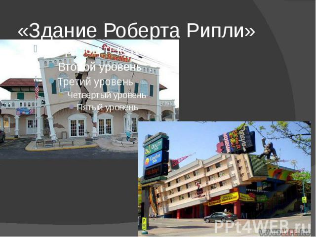 «Здание Роберта Рипли»