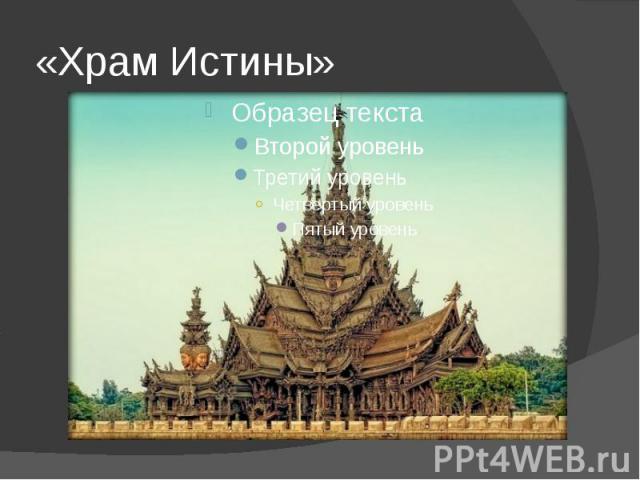 «Храм Истины»