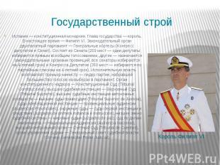 Государственный строй Испания — конституционная монархия. Глава государства — ко