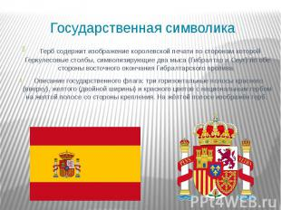 Государственная символика Герб содержит изображение королевской печати по сторон