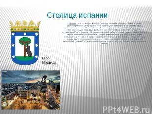 Столица испании Мадри д (исп. Madrid [maˈðɾið]) — столица и крупнейший город Исп