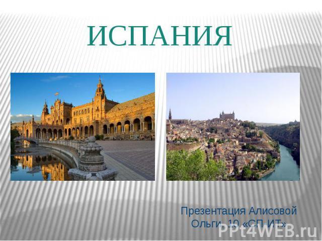 ИСПАНИЯ Презентация Алисовой Ольги, 10 «СП-ИТ»