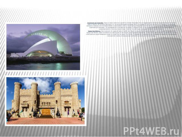 Аудиторио-де-Тенерифе. Одно из самых известных зданий на острове Тенерифе. Это не поддающееся описанию сооружение было построено каких-то десять лет назад (в 2003 году), и с тех пор приковывает внимание всех, кто собирается или уже отдыхает на Тенер…