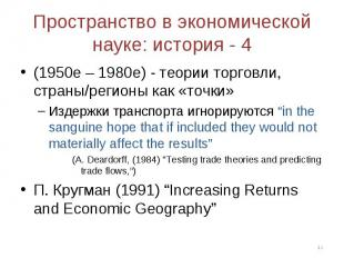 (1950е – 1980е) - теории торговли, страны/регионы как «точки» (1950е – 1980е) -