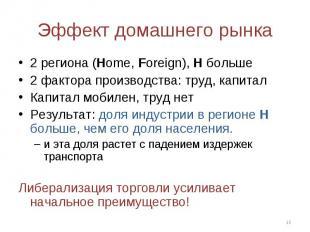 2 региона (Home, Foreign), H больше 2 региона (Home, Foreign), H больше 2 фактор