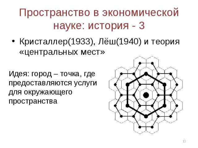 Кристаллер(1933), Лёш(1940) и теория «центральных мест» Кристаллер(1933), Лёш(1940) и теория «центральных мест»