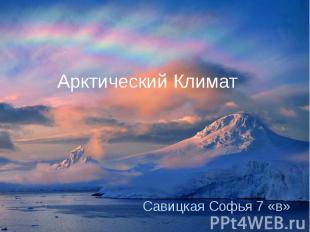 Арктический Климат Савицкая Софья 7 «в»