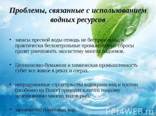 запасы пресной воды отнюдь не беспредельны, и практически бесконтрольные промышл