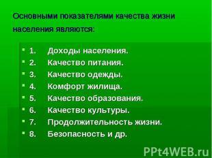Основными показателями качества жизни населения являются: 1.&n