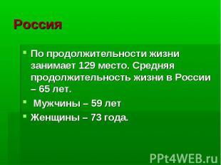 Россия По продолжительности жизни занимает 129 место. Средняя продолжительность