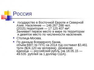 Россия государствовВосточной ЕвропеиСеверной Азии.