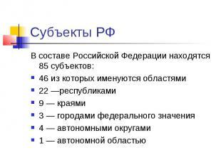 Субъекты РФ В составе Российской Федерации находятся 85субъектов: 46 из ко