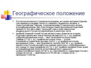 Географическое положение Россия расположена вСеверном полушарии, на севере