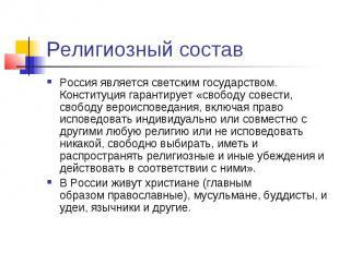 Религиозный состав Россия являетсясветским государством. Конституция гаран