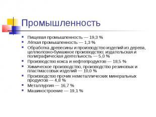 Промышленность Пищевая промышленность— 19,3% Лёгкая промышленность&n