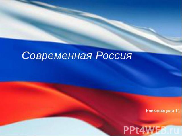 Современная Россия Климовицкая 11 «В»