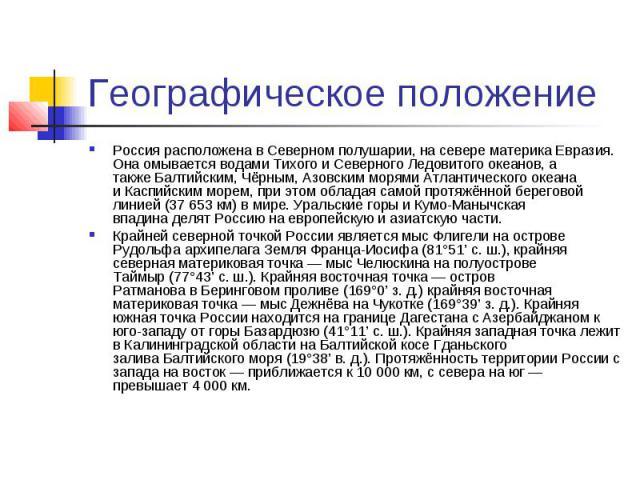 Географическое положение Россия расположена вСеверном полушарии, на севере материкаЕвразия. Она омывается водамиТихогоиСеверного Ледовитогоокеанов, а такжеБалтийским,Чёрным,Азовскимморями А…