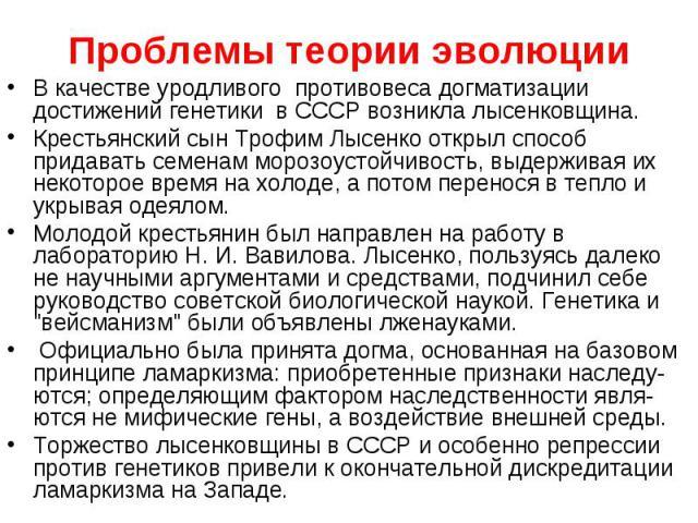 псевдонаучные исследования в генетике Челябинске