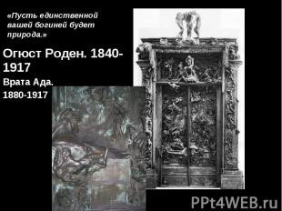 Огюст Роден. 1840-1917 Огюст Роден. 1840-1917 Врата Ада. 1880-1917