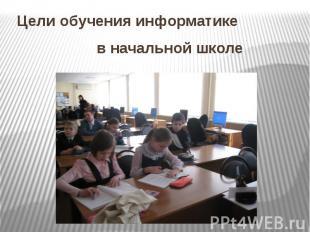 Цели обучения информатике в начальной школе