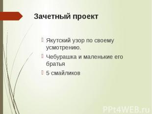 Зачетный проект Якутский узор по своему усмотрению. Чебурашка и маленькие его бр