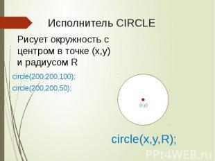 Исполнитель CIRCLE circle(200,200,100); circle(200,200,50);