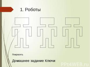1. Роботы