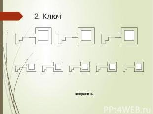 2. Ключ