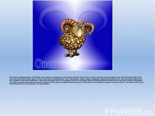 Овен является предприимчивым, честолюбивым, импульсивным, восторженным и полным