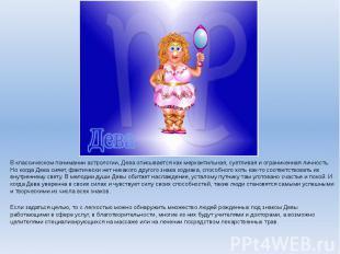 В классическом понимании астрологии, Дева описывается как меркантильная, суетлив