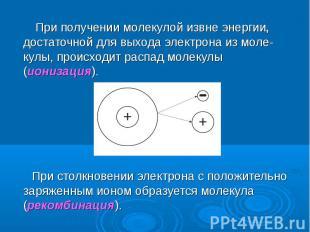 При получении молекулой извне энергии, достаточной для выхода электрона из моле-
