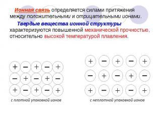 Ионная связь определяется силами притяжения между положительными и отрицательным